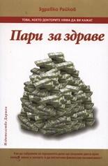 Пари за здраве