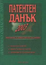 Патентен данък 2003 - старо