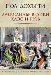 Александър Велики – Хаос и кръв