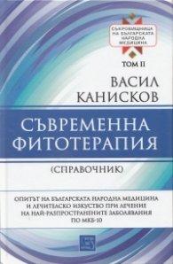 Съврeменна фитотерапия Т.2 от Съкровищница на българската народна медицина