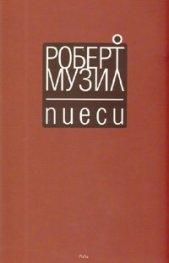Пиеси/ Роберт Музил