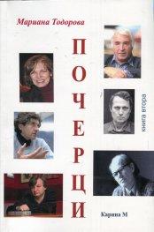 Почерци Кн.2: Литературни портрети на съвременни български поети