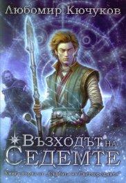 """Възходът на Седемте Кн.1 от поредицата """"Съдбата на Светлородните"""""""