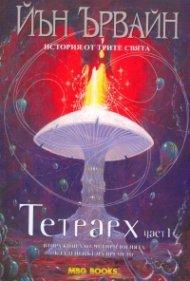 Тетрарх. Част 1: Втора книга от четирилогията Кладенецът на времето