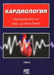 Кардиология Т.ІІ