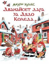 Дванайсет дара за Дядо Коледа! /твърда корица