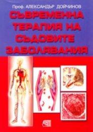 Съвременна терапия на съдовите заболявания