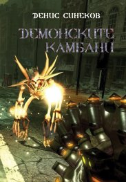 Демонските камбани