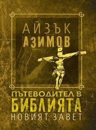 Пътеводител в Библията - Новият завет/ твърда корица