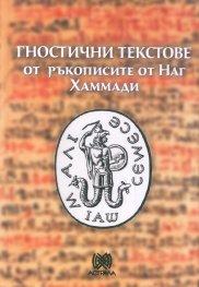 Гностични текстове от ръкописите от Наг Хаммади