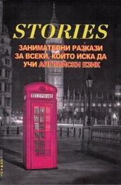 Stories. Занимателни разкази за всеки, който иска да учи английски език