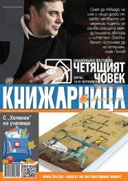 Книжарница; бр.104/Септември 2013