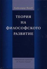 Теория на философското развитие