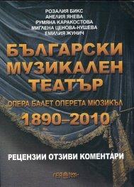 Български музикален театър: Опера, балет, оперета, мюзикъл 1890-2010 Т.4: Рецензии, отзиви коментари
