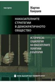 Наказателните стратегии в демократичното общество Т.3