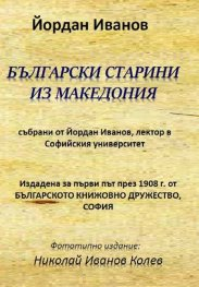 Български старини из Македония (фототипно издание)