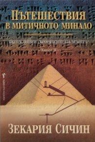 """Пътешествия в митичното минало Кн.2 от Експедиции """"Хрониките на Земята"""""""