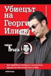 Райко Кръвта - Убиецът на Георги Илиев