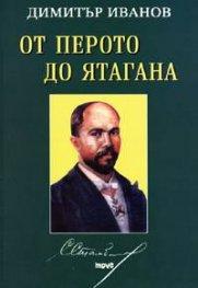 Стефан Стамболов - от перото до ятагана