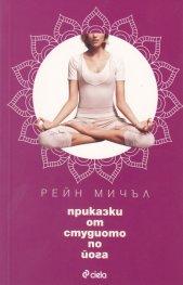 Приказки от студиото по йога