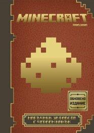 Minecraft: Наръчник за работа с червен камък (Обновено издание)