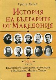 История на българите от Македония Т.I Ч.2: Българското национално възраждане в Македония, Мизия и Тракия