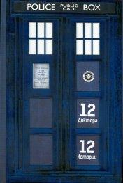Doctor Who: 12 доктора 12 истории