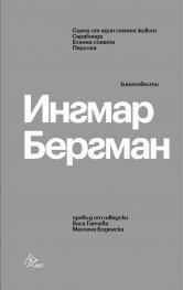 Ингмар Бергман. Киноповести