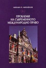 Проблеми на съвременното международно право