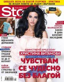 Story; Бр. 21/2015
