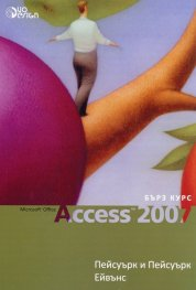 Access 2007. Бърз курс