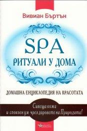 SPA ритуали у дома: Домашна енциклопедия на красотата
