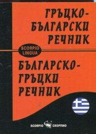 Гръцко-български; Българско-гръцки речник