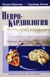 Неврокардиология
