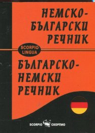 Немско-български; Българско-немски речник
