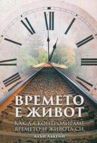 Времето е живот. Как да контролираме времето и живота си