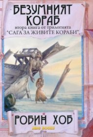 """Безумният кораб Кн.2 от трилогията """"Сага за живите кораби"""""""