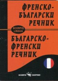 Френско-български; Българско-френски речник