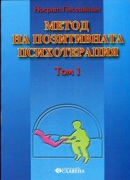 Метод на позитивната психотерапия Т.1