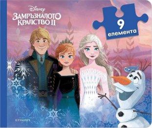 Замръзналото кралство 2/ Книжка с пъзели