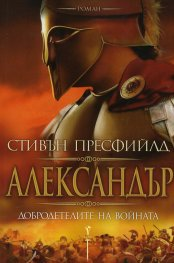 Александър - добродетелите на войната