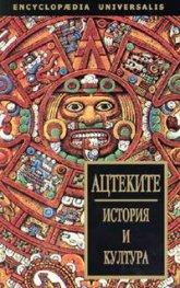 Ацтеките: История и култура