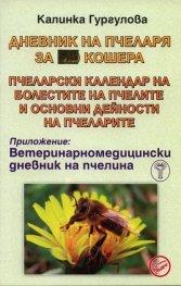 Дневник на пчеларя за 51 кошера