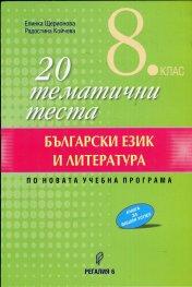 20 тематични теста по български език и литература за 8 клас. По Новата учебна програма