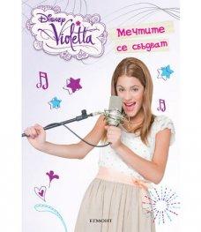 Мечтите се сбъдват:Disney Violetta