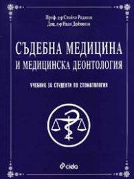 Съдебна медицина и медицинска