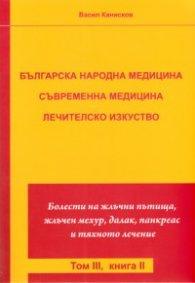 Българска народна медицина. Съвременна медицина Т.3 Кн.2