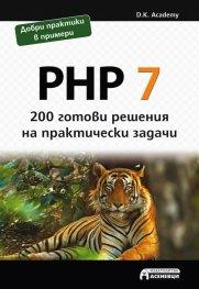 PHP 7 - 200 готови решения на практически задачи