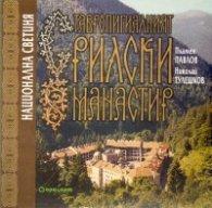 Ставропигиалният Рилски манастир/ Национална светиня