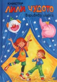 Лили Чудото взривява цирка №3